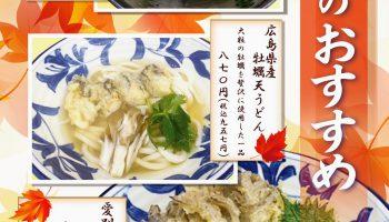 秋限定!おすすめメニュー(9/15~11/30)